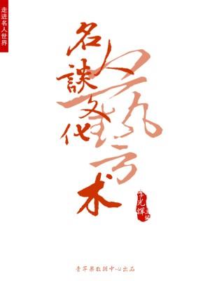 名人谈文化艺术(走进名人世界) by 李光辉 from Green Apple Data Center in Comics category