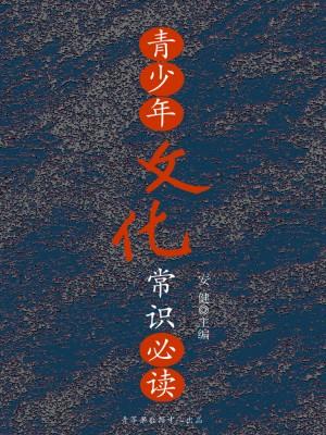 青少年文化常识必读(青少年必读常识) by 安健 from Green Apple Data Center in Comics category