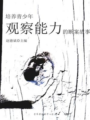 培养青少年观察能力的断案故事(青少年潜能开发训练营) by 赵德斌 from Green Apple Data Center in Comics category
