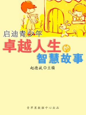 启迪青少年卓越人生的智慧故事(青少年潜能开发训练营) by 赵德斌 from Green Apple Data Center in Comics category