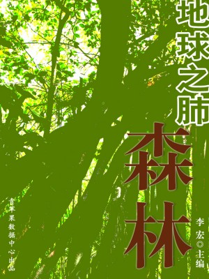 地球之肺--森林(地理新视窗) by 李宏 from Green Apple Data Center in Comics category
