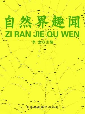 自然界趣闻(自然瞭望书坊) by 李宏 from Green Apple Data Center in Comics category
