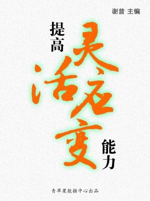 提高灵活应变能力(学生综合素质提高手册) by 谢普 from Green Apple Data Center in Comics category