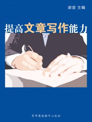 提高文章写作能力(学生综合素质提高手册) by 谢普 from Green Apple Data Center in Comics category
