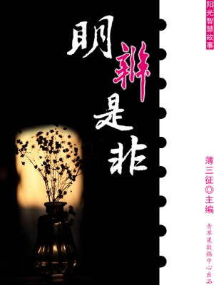 明辨是非(阳光智慧故事) by 薄三征 from Green Apple Data Center in Comics category