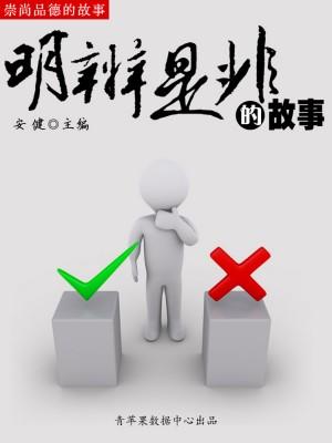 明辨是非的故事(崇尚品德的故事) by 安健 from Green Apple Data Center in Comics category