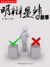 明辨是非的故事(崇尚品德的故事) by 安健 from  in  category