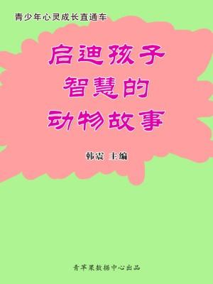 启迪孩子智慧的动物故事(青少年心灵成长直通车) by 韩震 from Green Apple Data Center in Comics category
