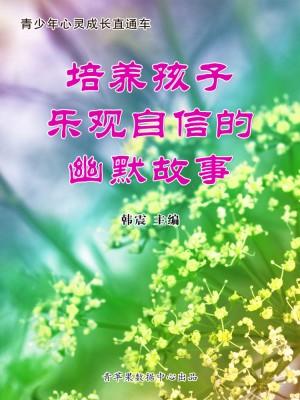 培养孩子乐观自信的幽默故事(青少年心灵成长直通车) by 韩震 from Green Apple Data Center in Comics category
