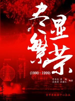尽显繁荣(1990-1999)(中国历史大事详解) by 邓书杰,李梅,吴晓莉,苏继红 from Green Apple Data Center in General Academics category
