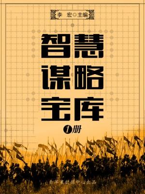 智慧谋略宝库(第一册) by 李宏 from Green Apple Data Center in Comics category