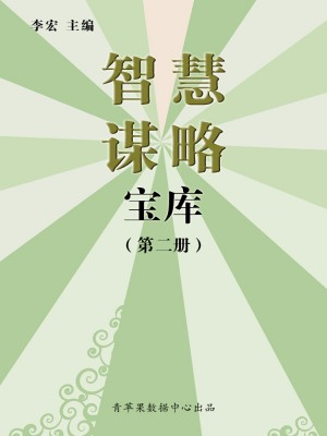 智慧谋略宝库(第二册) by 李宏 from Green Apple Data Center in Comics category