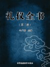 礼仪全书(第三册) by 牛广海 from  in  category