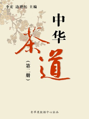 中华茶道(第二册) by 李宏,边艳红 from Green Apple Data Center in Comics category