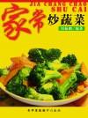 家常炒蔬菜 - text
