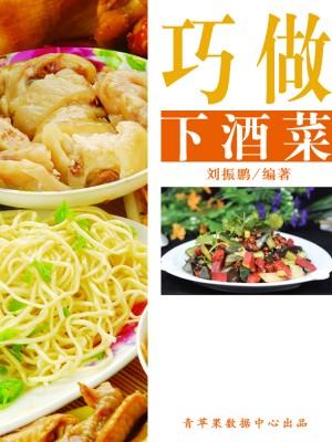 巧做下酒菜 by 刘振鹏 from Green Apple Data Center in General Academics category