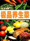 极品养生菜 - text