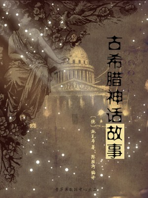 古希腊神话故事(经典世界名著) by 施瓦布,陈胜河 from Green Apple Data Center in Comics category
