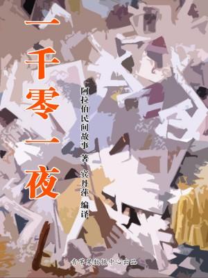 一千零一夜(经典世界名著) by 阿拉伯民间故事,宾丹萍 from Green Apple Data Center in Comics category