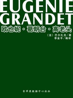 欧也妮·葛朗台·高老头(经典世界名著) by 巴尔扎克,李金平 from Green Apple Data Center in Comics category