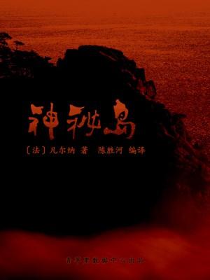 神秘岛(少儿注音文学名著丛书) by 凡尔纳,陈胜河 from Green Apple Data Center in Comics category