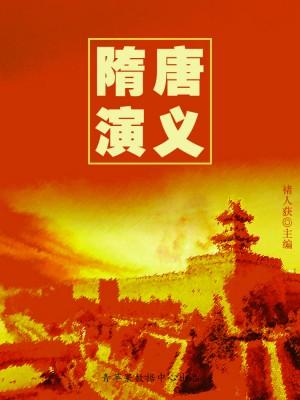 隋唐演义(中国古典文学名著) by 褚人获 from Green Apple Data Center in Comics category