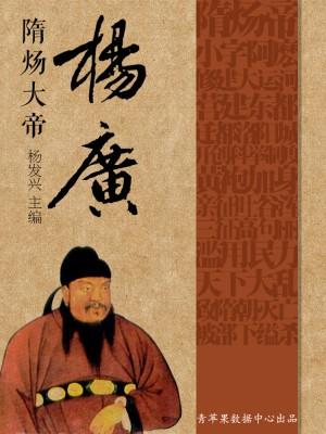 世界伟人传记丛书——隋炀大帝杨广 by 杨发兴 from Green Apple Data Center in Comics category