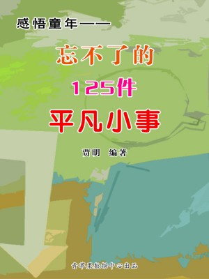 感悟童年——忘不了的125件平凡小事 by 贾明 from Green Apple Data Center in Comics category