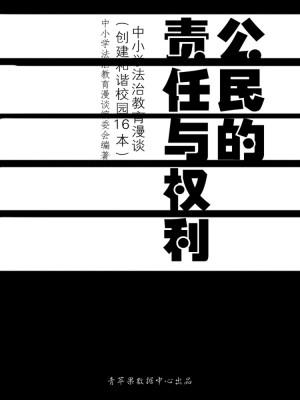 公民的责任与权利——中小学法治教育漫谈(创建和谐校园16本) by 公民的责任与权利:中小学法治教育漫谈编委会 from Green Apple Data Center in Comics category