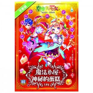 星座美少女(09) 魔法小屋 · 神秘的蛋糕