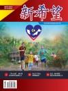 XIN XI WANG EDISI 2 2016 - text