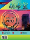 XIN XI WANG EDISI 3 2016 - text