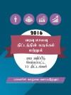 Touchpoints & 11 Langkah Pengubahsuaian Bajet 2016 (Versi Tamil) - text