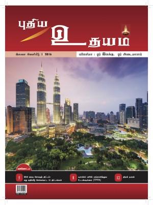 P.Uthayam Edisi 1 (2016) by Bahagian Penerbitan Dasar Negara from Jabatan Penerangan Malaysia in General Academics category