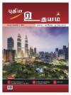 P.Uthayam Edisi 1 (2016) - text