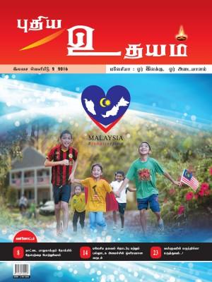 P.Uthayam Edisi 2 (2016) by Bahagian Penerbitan Dasar Negara from Jabatan Penerangan Malaysia in General Academics category