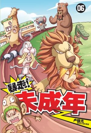 暴走!未成年 06 LAWAK UNDER 18: 06 by Zint from KADOKAWA GEMPAK STARZ SDN BHD in Comics category