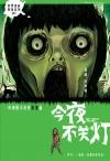 今夜不关灯 02 -吓破胆不负责 香港篇 - text
