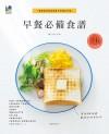 早餐必備食譜 Essential Recipes for Breakfast - text