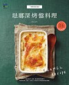 琺瑯深烤盤料理 Recipes: Cook in Enamel Roasting Pan - text