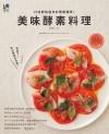 美味酵素料理 Enzyme Recipes - text