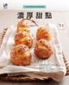 濃厚甜點 Recipes for Sweets with Rich Flavour - text