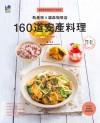 助產院×貓森咖啡店 160道安產料理 160 Recipes for Postpartum Care - text
