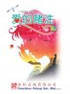 爱的赌注 Ai De Du Zhu - text