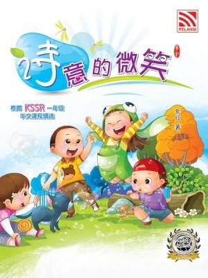 Shi Yi De Wei Xiao