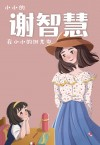 小小的谢智慧在小小的时光中 Cheah Cher Hui: When I Was A Girl