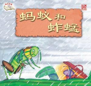 蚂蚁和蚱蜢 Ma Yi He Zha Meng by Penerbitan Pelangi Sdn Bhd from Pelangi ePublishing Sdn. Bhd. in Children category