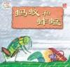 蚂蚁和蚱蜢 Ma Yi He Zha Meng by Penerbitan Pelangi Sdn Bhd from  in  category