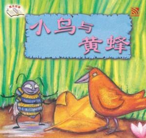 小鸟与黄蜂 Xiao Niao Yu Huang Feng by Penerbitan Pelangi Sdn Bhd from Pelangi ePublishing Sdn. Bhd. in Children category