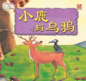 小鹿与乌鸦 Xiao Lu Yu Wu Ya by Penerbitan Pelangi Sdn Bhd from Pelangi ePublishing Sdn. Bhd. in Children category